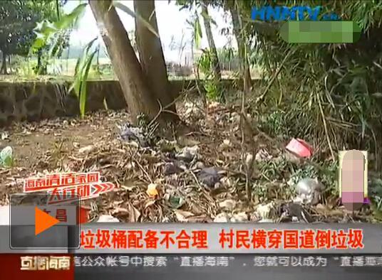 原标题:垃圾桶配备不合理 村民横穿国道倒垃圾 下面我们来关注清洁家园大行动,近日,记者针对文昌地区进行走访时,在经过蓬莱镇的时候,发现境内223国道旁环境卫生比较脏乱。 村民说,虽然公路两旁有配置垃圾桶,但是他们宁愿每次横穿国道倾倒垃圾,因为垃圾桶离得太远了,实在是不方便,他们希望就近能安放垃圾桶,这样就不用冒着危险横穿国道去倒垃圾。随后,记者也将村民的需求反映给了蓬莱镇政府,相关工作人员也是立马赶到现场了解情况。 除了清理国道旁的垃圾之外,文昌市蓬莱镇武装部部长梁赞表示,他们也将按照村民的需求,在高塘村