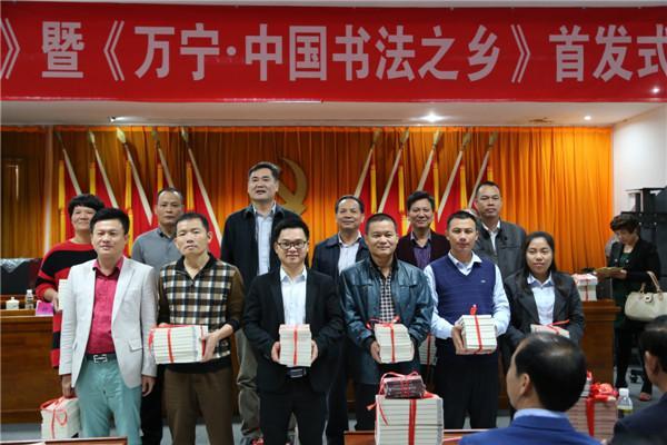 《万宁民俗》及《万宁中国书法之乡》在万宁首发图片