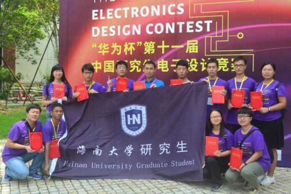 海南大学研究生在第十一届中国研究生电子设计竞赛中喜获佳绩