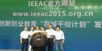 副校长曹阳参加2017年首届中国高校创新创业教育联盟年会 - 海南大学