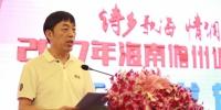 2017年海南儋州调声文化节正式启动 - 海南新闻中心