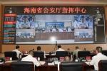 海南公安机关以考核评比为抓手,对党的十九大安保工作进行再部署 - 公安厅