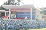 海南大学隆重举行2017级本科生开学典礼暨军训动员大会 - 海南大学