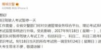 @考生 9月18日海口驾驶人考试暂停一天 - 海南新闻中心