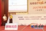 三亚7个创业团队进入海南省创业大赛决赛 - 海南新闻中心