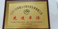 海南大学荣获美兰区2016年度人口和计划生育管理工作先进单位称号 - 海南大学
