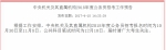 """""""国考""""来了!国家公务员考试10月30日开始报名 - 海南新闻中心"""