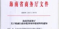海南省商务厅关于精减行政审批事项申报材料的通知 - 商务之窗