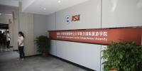 【南海网】海南大学国际旅游学院揭牌成立 设酒店管理等3个专业 - 海南大学
