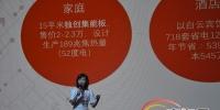 """海南太阳能四联供生态建筑项目获""""创客中国""""创客组三等奖 - 科技厅"""