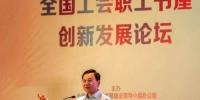 """海南省总工会被评为""""全国工会职工书屋建设示范单位"""" - 总工会"""