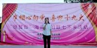 """海南省妇联举办""""扶贫日""""七下乡活动 - 妇女联合会"""