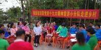 """海南省妇联""""天涯巾帼宣讲小分队""""走进乡村 - 妇女联合会"""