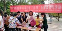 """海南省妇联系统开展""""11·25""""暨反家暴宣传活动 - 妇女联合会"""