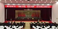 """海南省妇联""""最美家庭""""宣讲活动走进琼中 - 妇女联合会"""