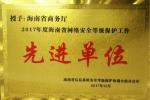 海南省商务厅荣获2017年度海南省网络安全等级保护工作先进单位 - 商务之窗
