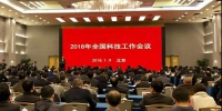 2018年全国科技工作会议在京召开 - 科技厅