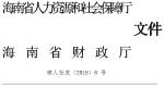 关于印发海南省生育保险医疗费用结算暂行办法的通知 - 人力资源和社会保障厅