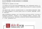 海南日报报道海大法学教师团队入选首批全国高校黄大年式教师团队 - 海南大学