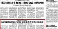 """【海头条】海南如何实施乡村振兴战略?省委书记、省长""""划重点"""",信息量很大! - 科技厅"""