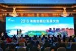 行业精英论道 共绘发展蓝图 2018第三届海博会举办海南会展业发展大会 - 商务之窗