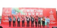 第三届海口火山自行车文化节盛大启幕 - 海南新闻中心