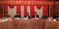 海南省财贸旅游烟草工会(筹)工作对接交流会议在海口召开 - 总工会