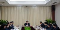 省五届人大常委会召开第四十六次主任会议 - 人民代表大会常务委员会
