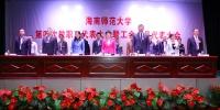 我校召开第四次教职工代表大会暨工会会员代表大会 - 海南师范大学