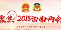 海南省政协委员:在5个高速路口修建电动汽车充电站 - 海南新闻中心