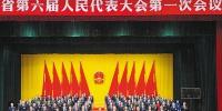 海南省六届人大一次会议胜利闭幕 - 人民代表大会常务委员会