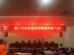 省委书记刘赐贵、省长沈晓明针对旅客滞留情况作出批示 - 海南新闻中心