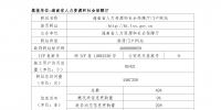 海南省人力资源和社会保障厅2017年网站工作年度报表 - 人力资源和社会保障厅