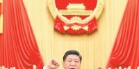 习近平全票当选国家主席中央军委主席  栗战书当选全国人大常委会委员长 - 人民代表大会常务委员会
