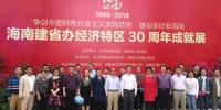 省科技厅组织干部职工参观海南建省办 经济特区30周年成就展 - 科技厅