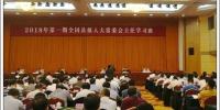 海南省24名县级人大常委会负责同志赴京参加学习班 - 人民代表大会常务委员会