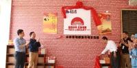 """世界读书日,必胜客实际行动支持全民阅读——琼海市红军小学""""爱我中华 主题书吧""""落成 - 海南新闻中心"""