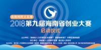 2018年第九届海南省创业大赛启动仪式 - 人力资源和社会保障厅