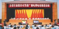刘赐贵在全省打赢脱贫攻坚战广播电视电话推进会上号召 - 科技厅