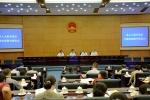 海南省人大常委会机关举办学习自贸区(港)专题培训班 - 人民代表大会常务委员会