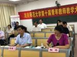 林强校长出席青年教师教学大赛开幕式并深入课堂听课 - 海南师范大学