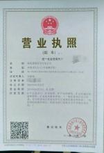 海口国家高新区第一家外资总部经济、第二家能源总部经济企业——香港英基环球集团(海南)有限公司正式签约完成注册 - 海南新闻中心