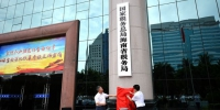 国家税务总局海南省税务局正式挂牌成立 沈晓明出席仪式 - 国家税务局