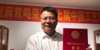 麻双鸣获国家级工艺美术大师 载誉而归献礼建省30周年 - 海南新闻中心