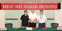 海南省公安厅与阿里巴巴、华为、360等签署战略合作协议 - 海南新闻中心