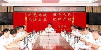 海南省公安厅召开厅党委扩大会议 - 公安厅
