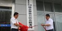 海南省税务机构挂牌工作全面完成 - 国家税务局