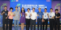 """迎自贸之风,""""科创杯""""为海南创新创业发展助力 - 科技厅"""