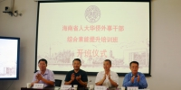 省人大常委会华侨外事工作委员会 在南开大学举办人大系统华侨外事干部综合素能提升培训班 - 人民代表大会常务委员会