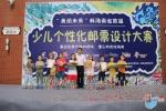 """""""美丽未来""""杯海南省首届少儿个性化邮票设计大赛成功举办 - 海南新闻中心"""